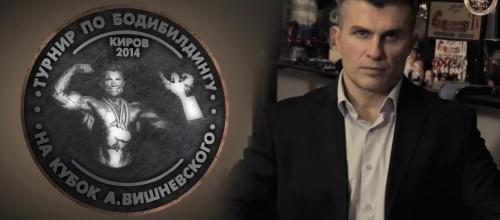 Новости о турнире кубок А.Вишневского 2014