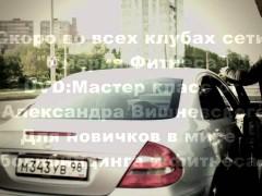 Мастер класс от Александра Вишневского