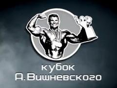 Рекламный ролик Кубка А.Вишневского